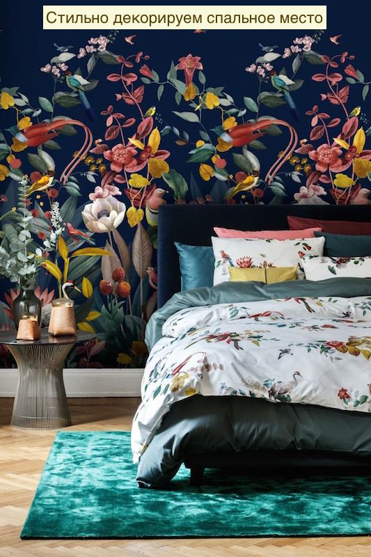 Декорируем спальное место стильно!